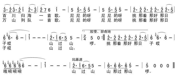 挑着好日子山过山(简谱 歌谱)—吴碧霞
