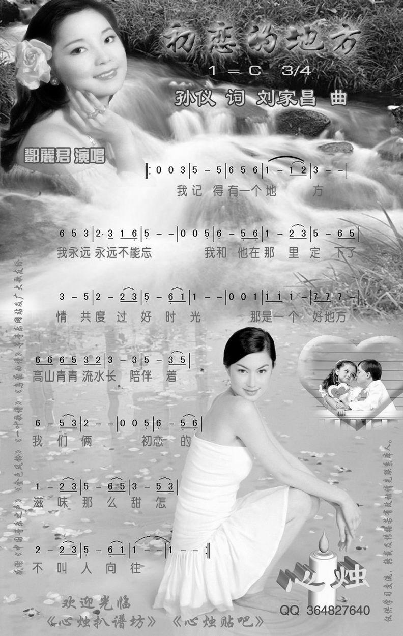 初恋的地方(简谱 歌谱)—邓丽君