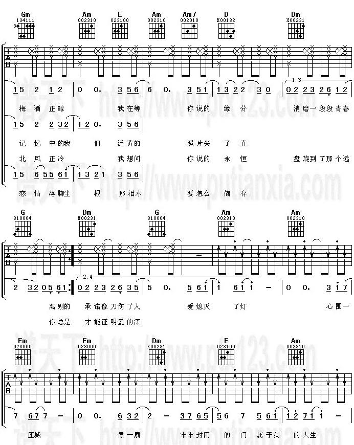 围城(吉他谱 简谱 六线谱)—张靓颖