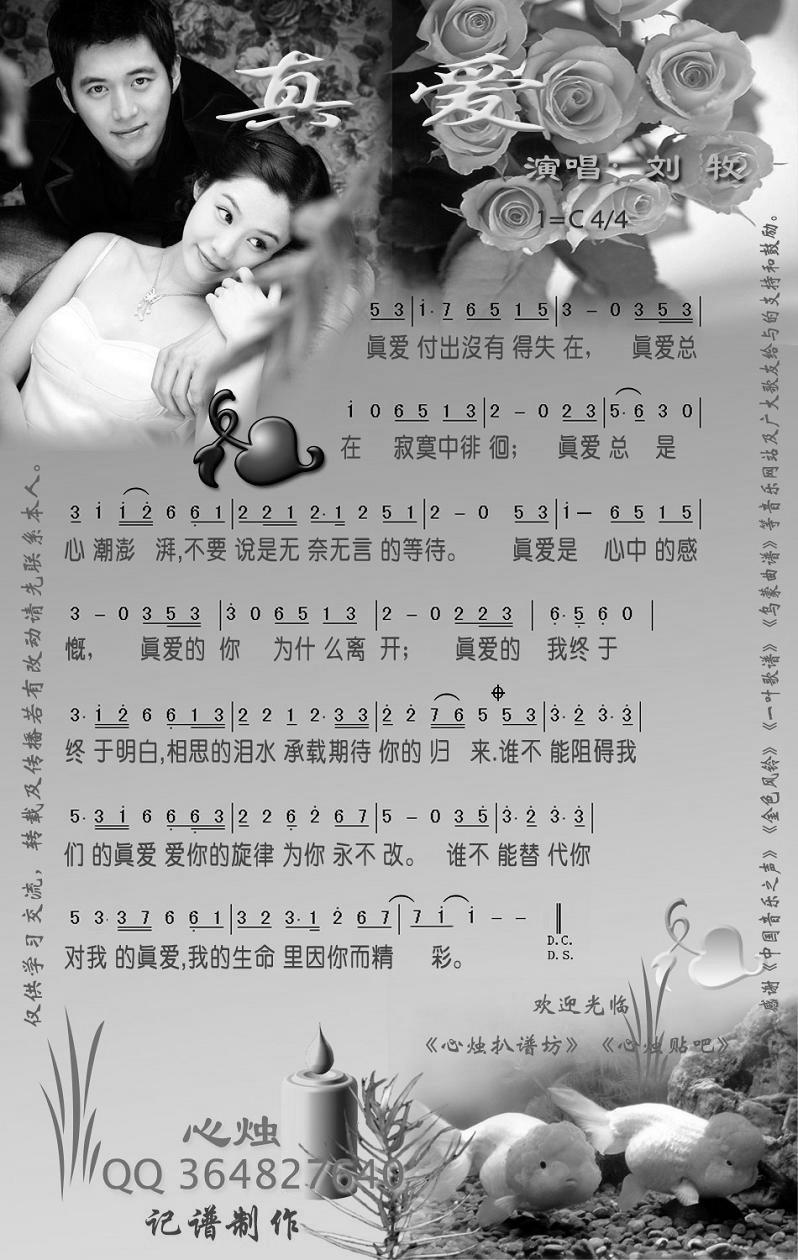 真爱(简谱 歌谱)—刘牧