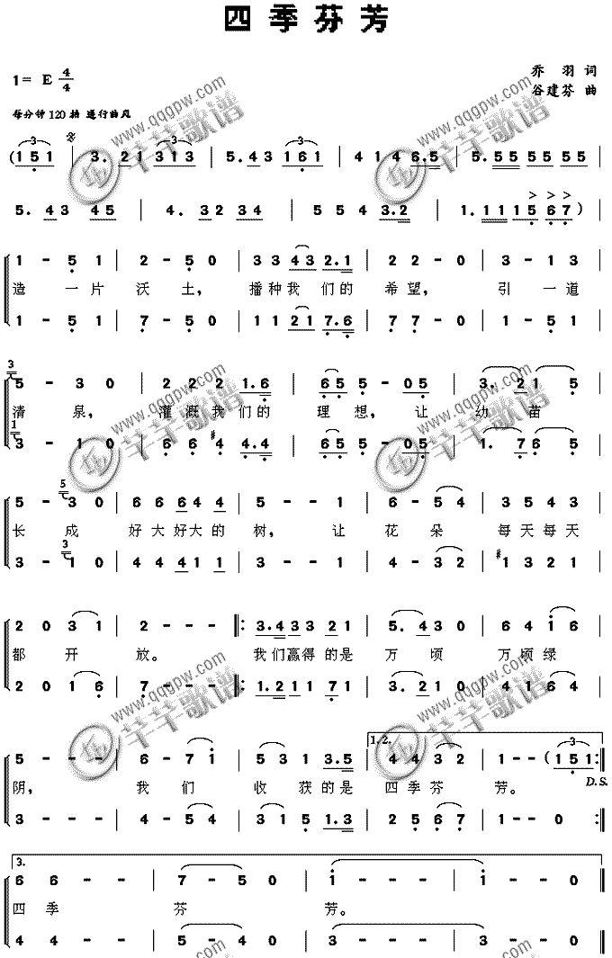 5字儿歌歌谱-四季芬芳