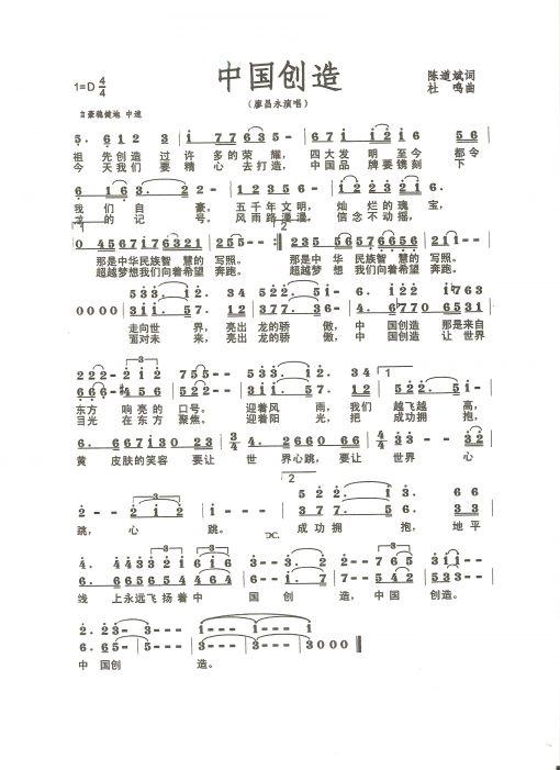 中国创造(简谱 歌谱)—廖昌永