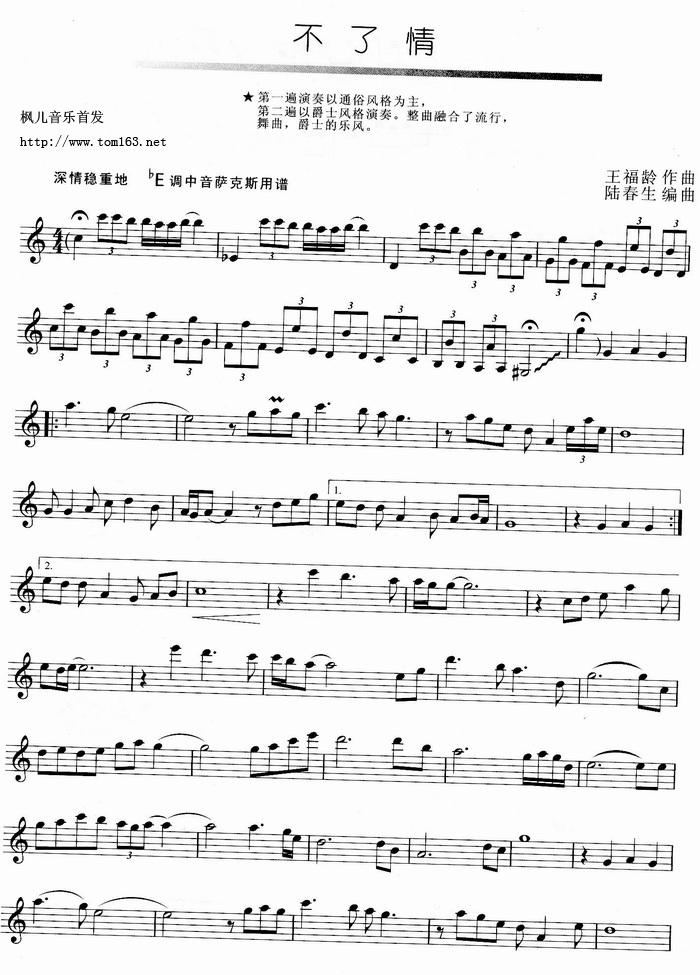 不了情 萨克斯谱 五线谱 版本二