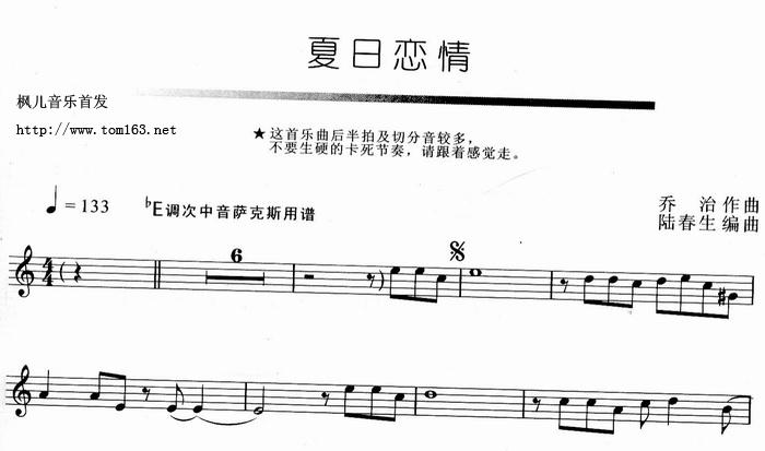 夏日恋情萨克斯简谱图片