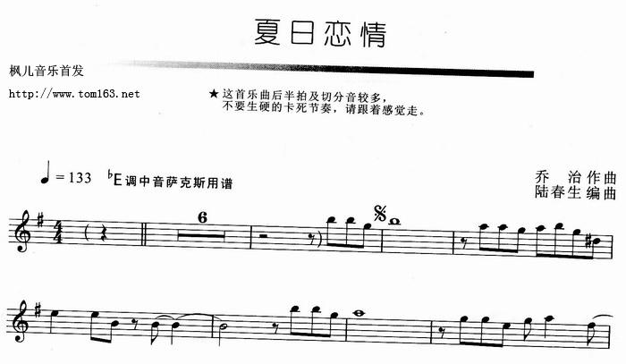 夏日恋情(萨克斯谱 五线谱)—版本二
