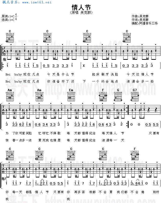 最美情侣摇歌谱-情人节(吉他谱 简谱 六线谱)—吴克群