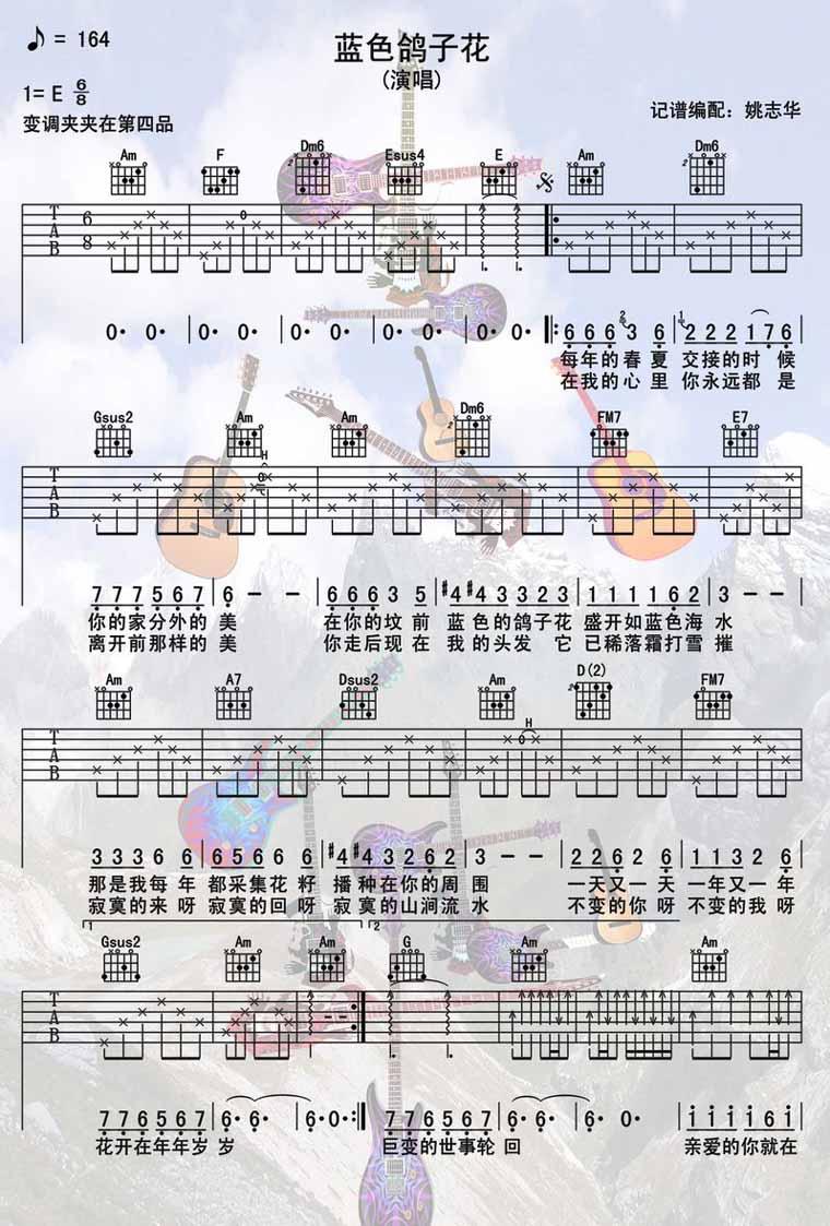 空白格钢琴伴奏谱