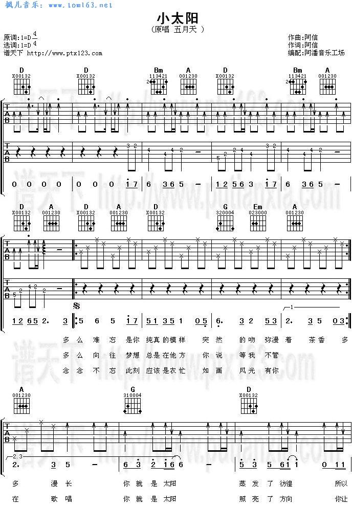小太阳(吉他谱 简谱 歌谱)—五月天