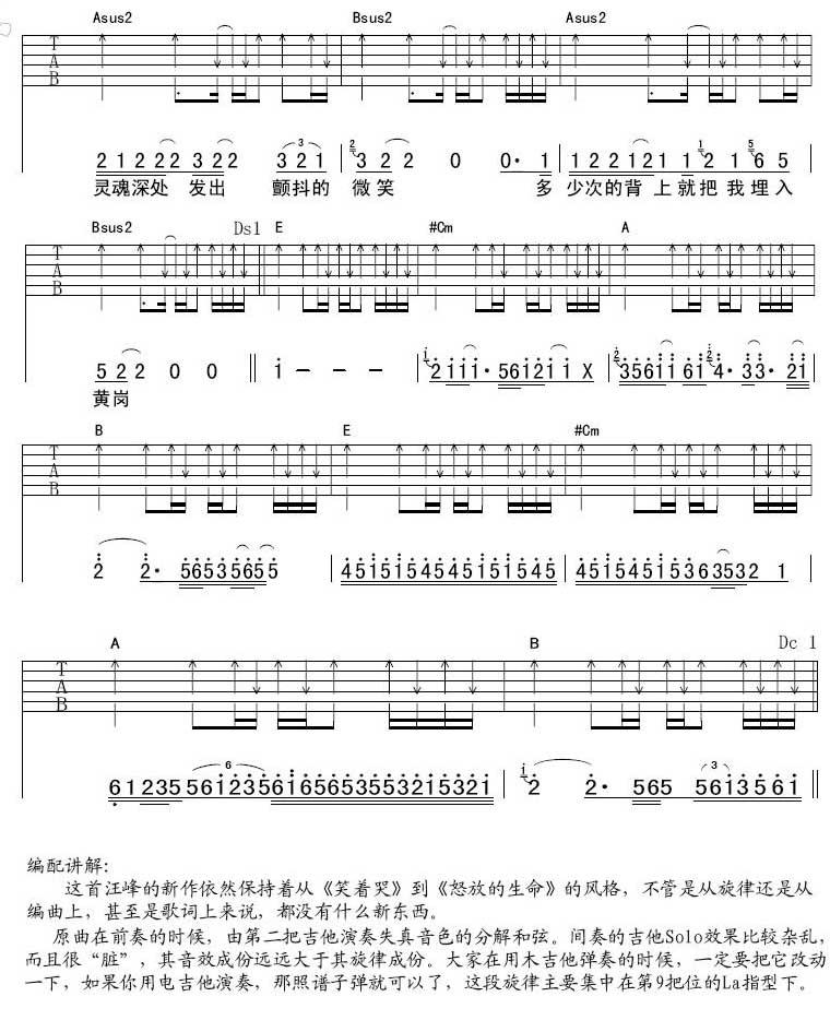 觉醒(吉他谱 简谱 六线谱)—汪峰-打印文章