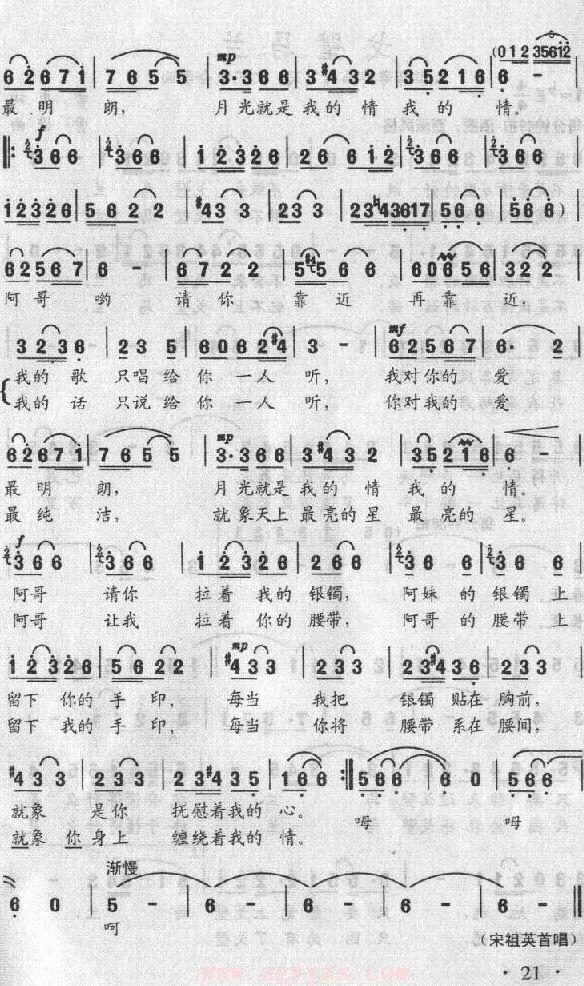 月下情歌(简谱 歌谱)—宋祖英-打印文章