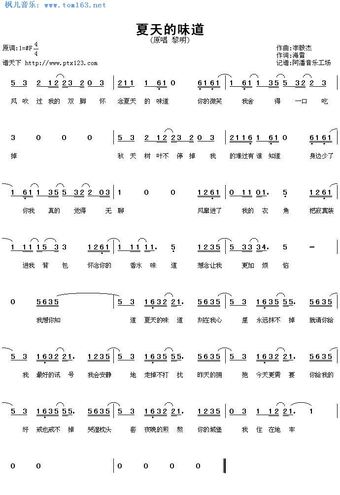 七里香ukulele谱子