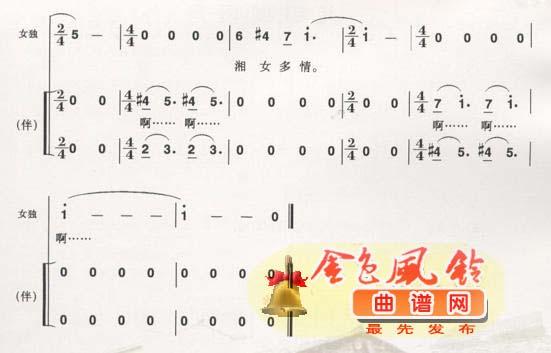 湘女多情(简谱 歌谱)—宋祖英