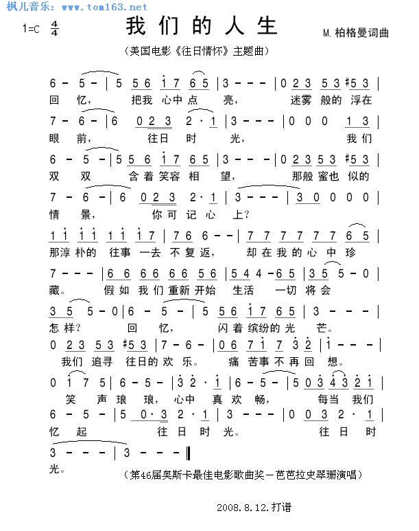 凤凰于飞简谱图片_我们的人生(简谱 歌谱)—《往日情怀》主题曲