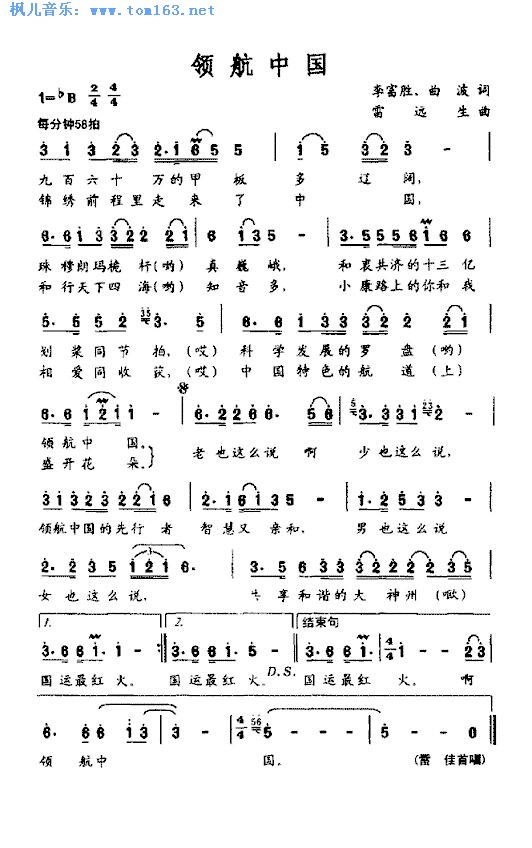 领航中国(简谱 歌谱)—雷佳