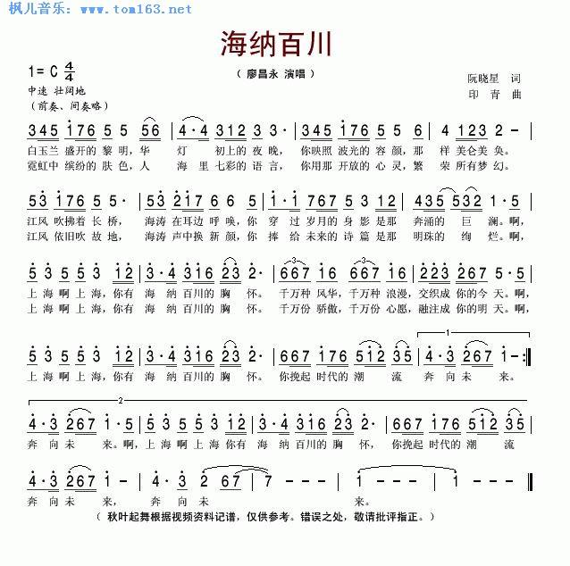 海纳百川(简谱 歌谱)—廖昌永