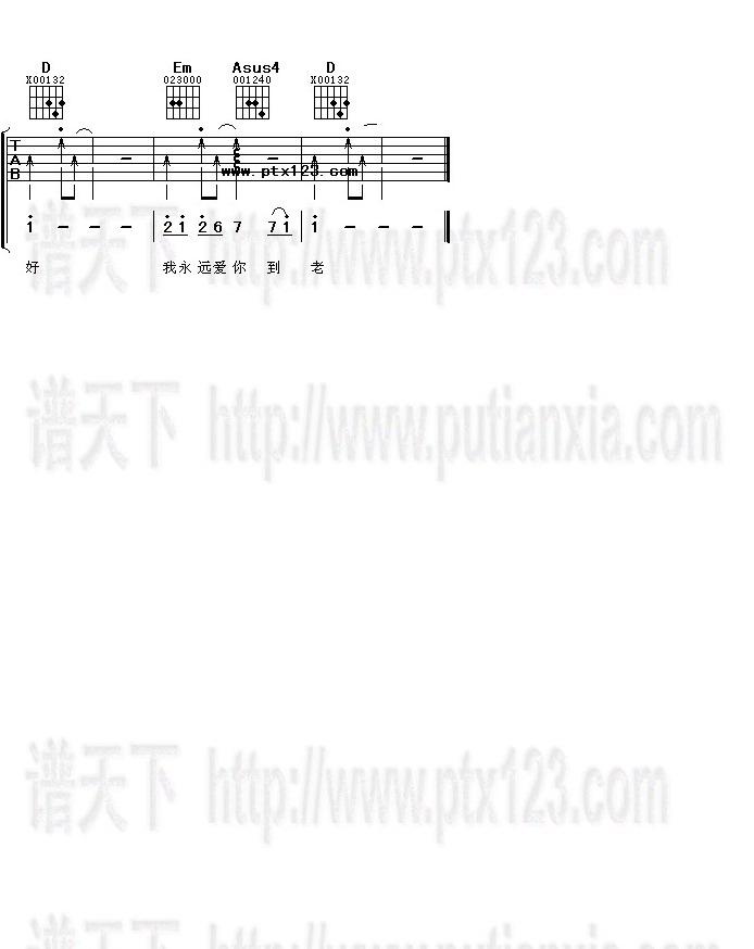 枫儿乐谱 乐谱库 乐器演奏乐谱 吉他谱 >> 正文:小酒窝