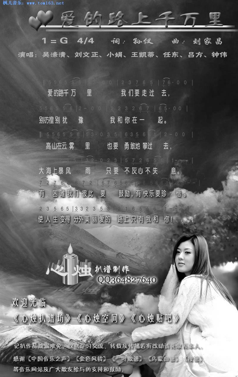 爱的路上千万里(简谱 歌谱)—吴涤清