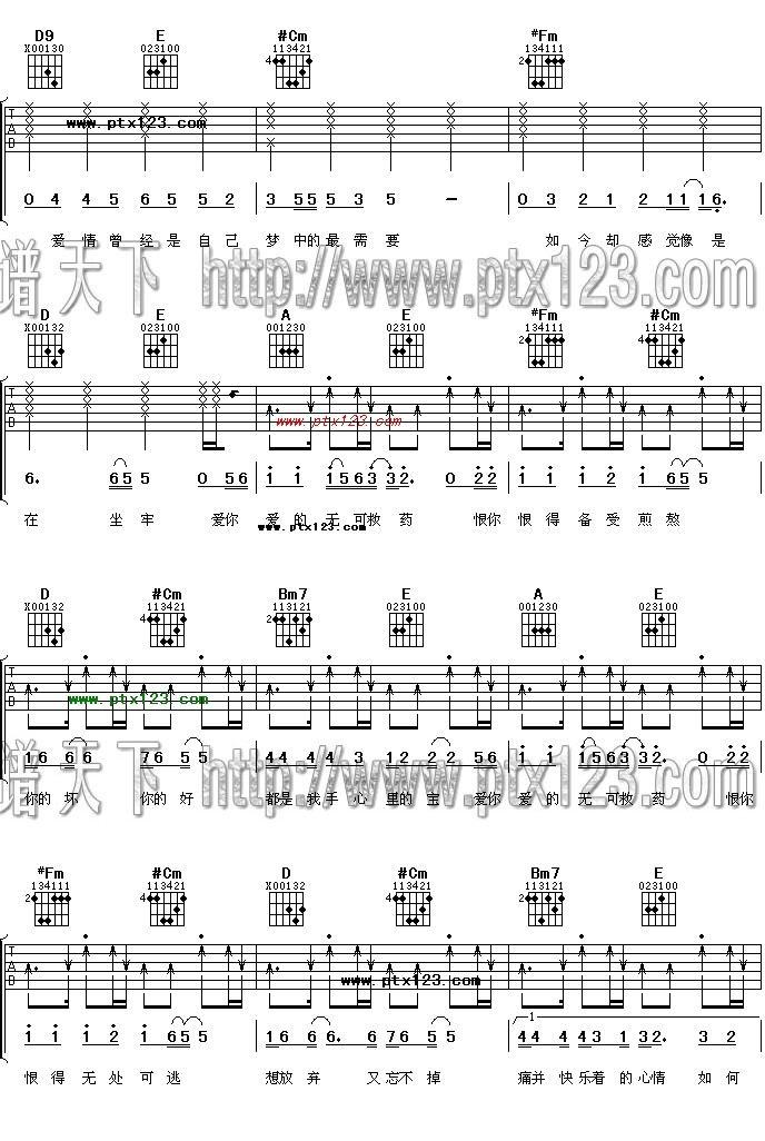 李小璐/爱你爱的无可救药(吉他谱 简谱)—李小璐