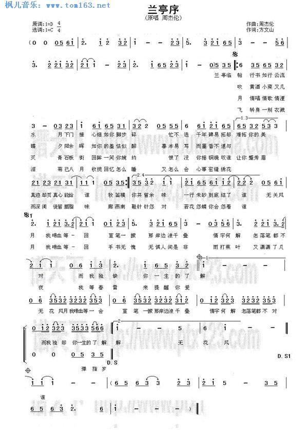 电子琴演员简谱歌谱