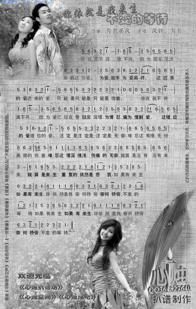 流恋古筝曲谱