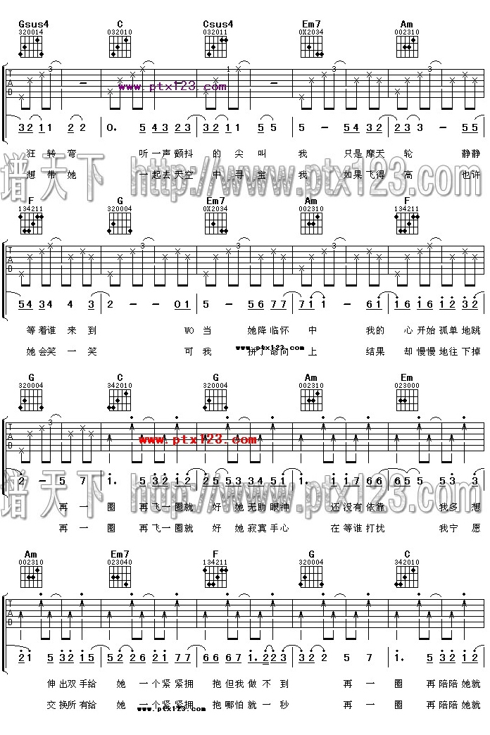 孤单摩天轮(吉他谱 简谱)—飞轮海