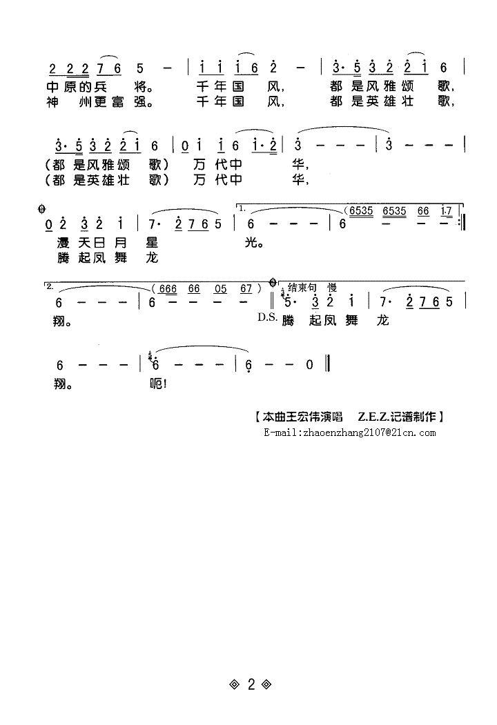 情缘的简谱-国风 王宏伟