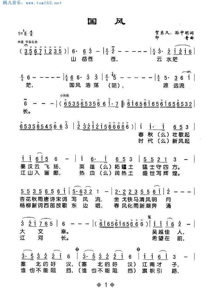 国风(简谱 歌谱)—王宏伟