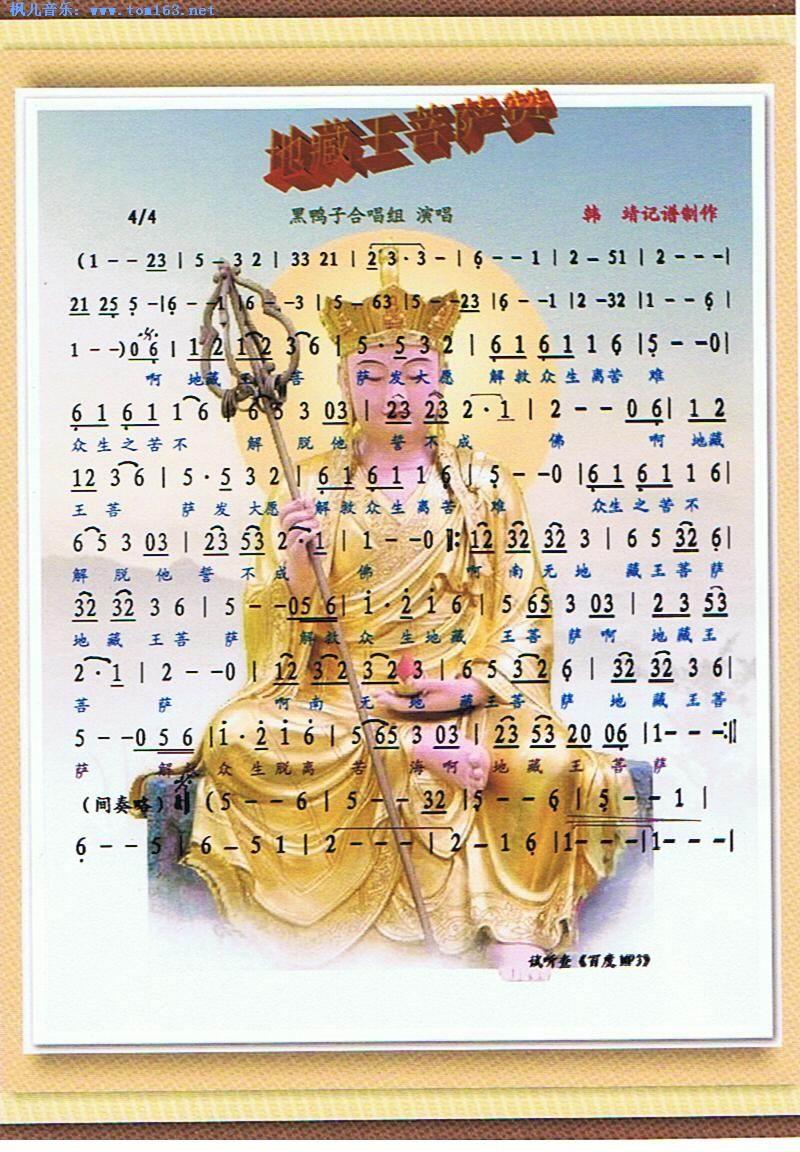 地藏王菩萨赞(简谱 歌谱)—黑鸭子演唱组