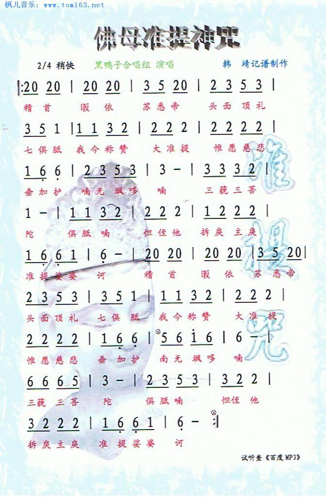 佛母准提神咒(简谱 歌谱)—黑鸭子演唱组