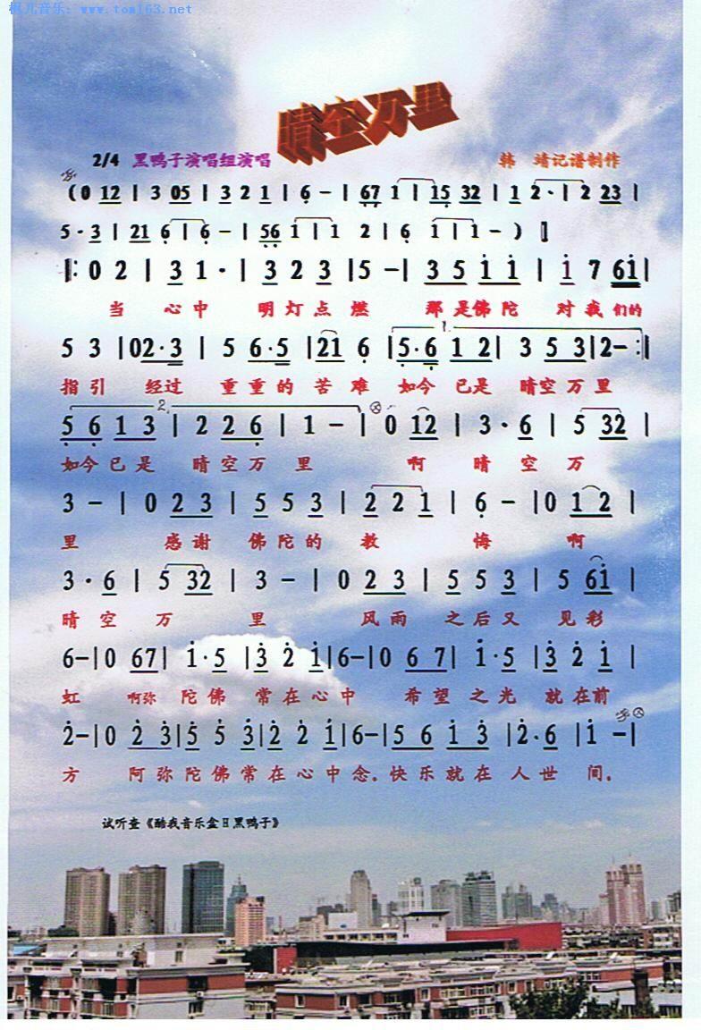 晴空万里(简谱 歌谱)—黑鸭子演唱组