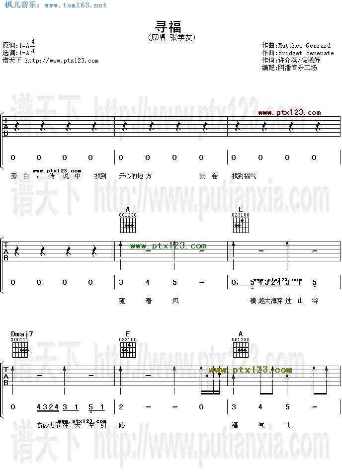 寻福(吉他谱 简谱)—张学友