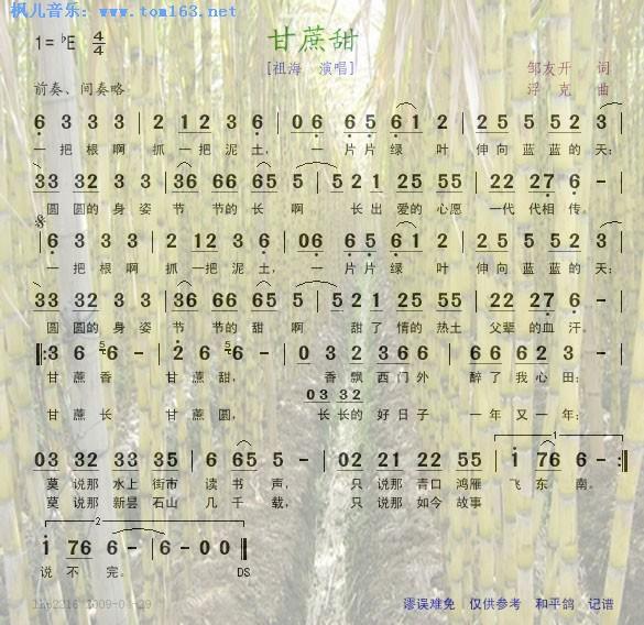 甘蔗甜(简谱 歌谱)—祖海