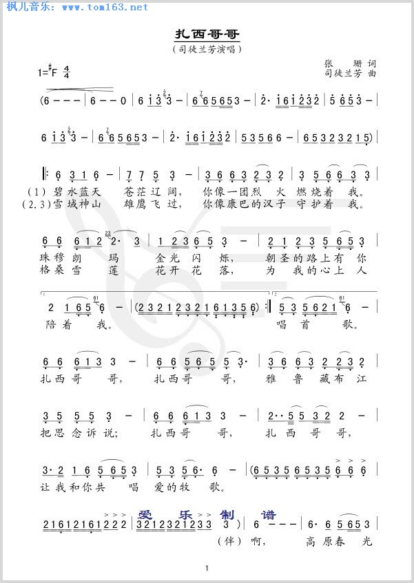 枫儿乐谱 乐谱库 流行歌曲歌谱 四字流行歌谱 >> 正文:扎西哥哥