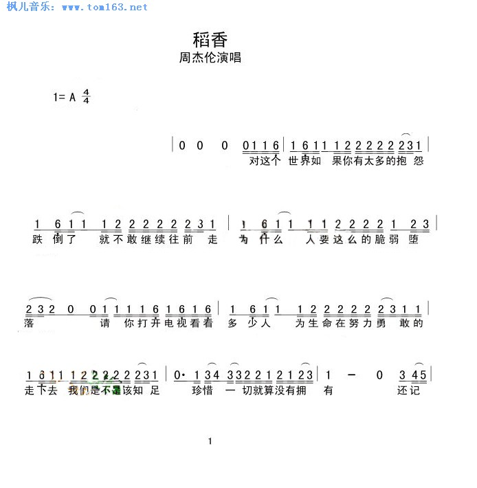 稻香 简谱—周杰伦图片