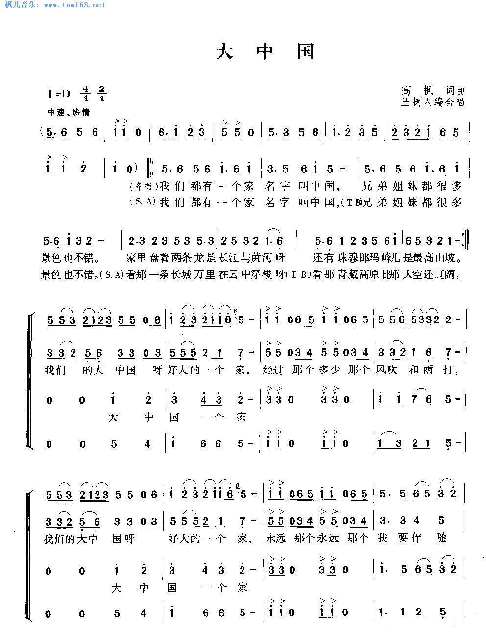 大中国 合唱谱