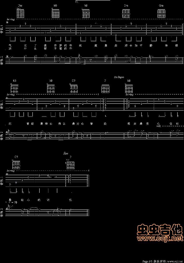 枫儿乐谱 乐谱库 乐器演奏乐谱 吉他谱 >> 正文:没那么简单   &nbsp