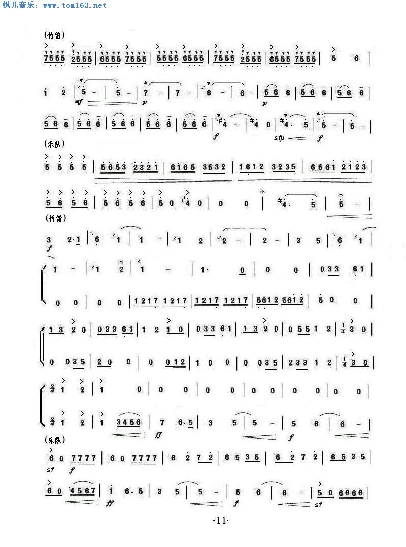 二声部故乡的小路歌谱-梁山伯与祝英台 二之二