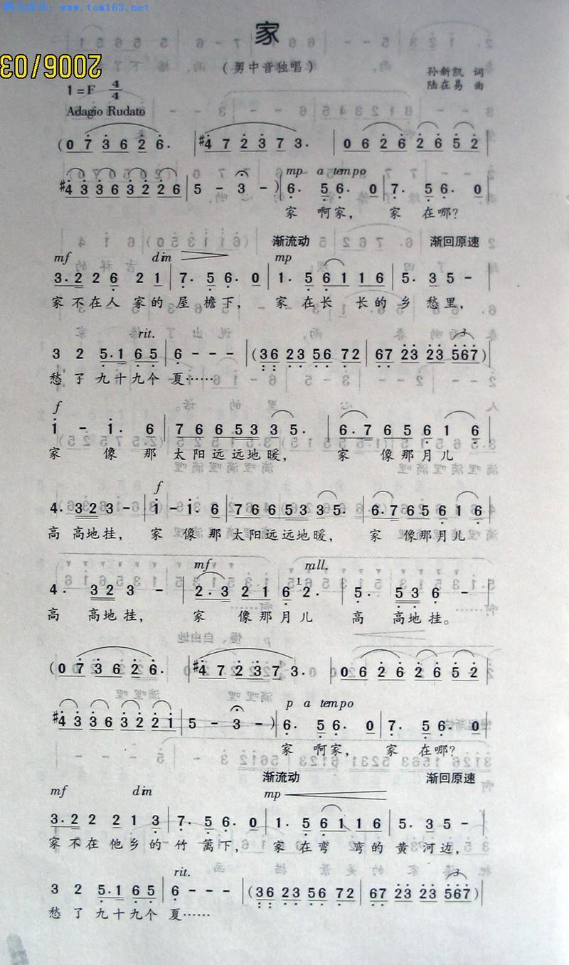 家简谱/歌谱