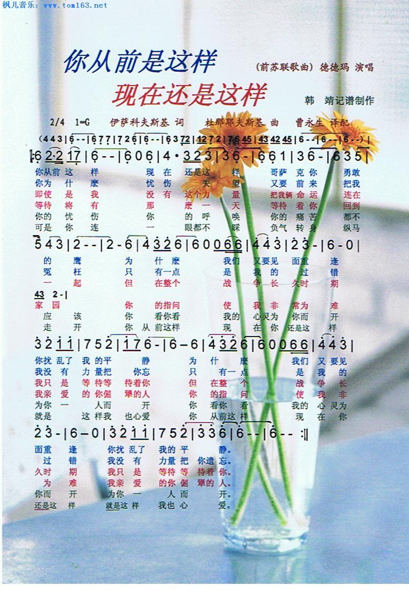 简谱 歌谱—德德玛(前苏联民歌)
