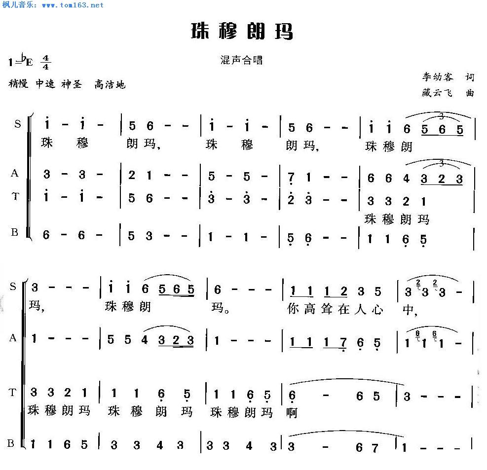 珠穆朗玛 合唱谱