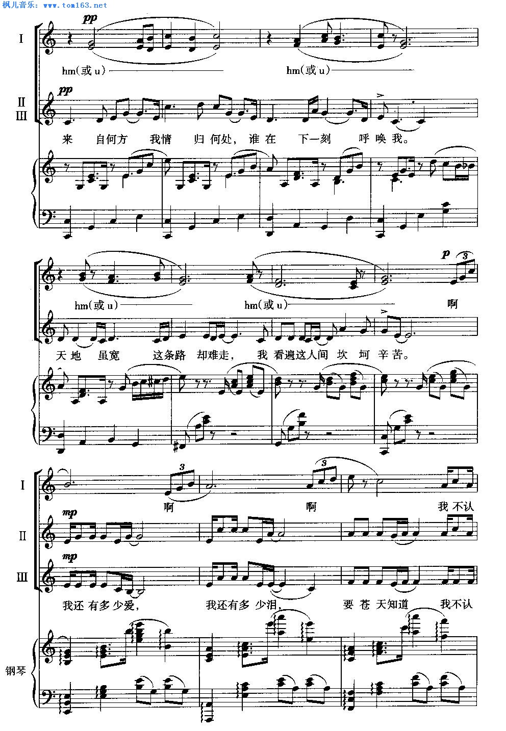 感恩的心 合唱谱 五线谱