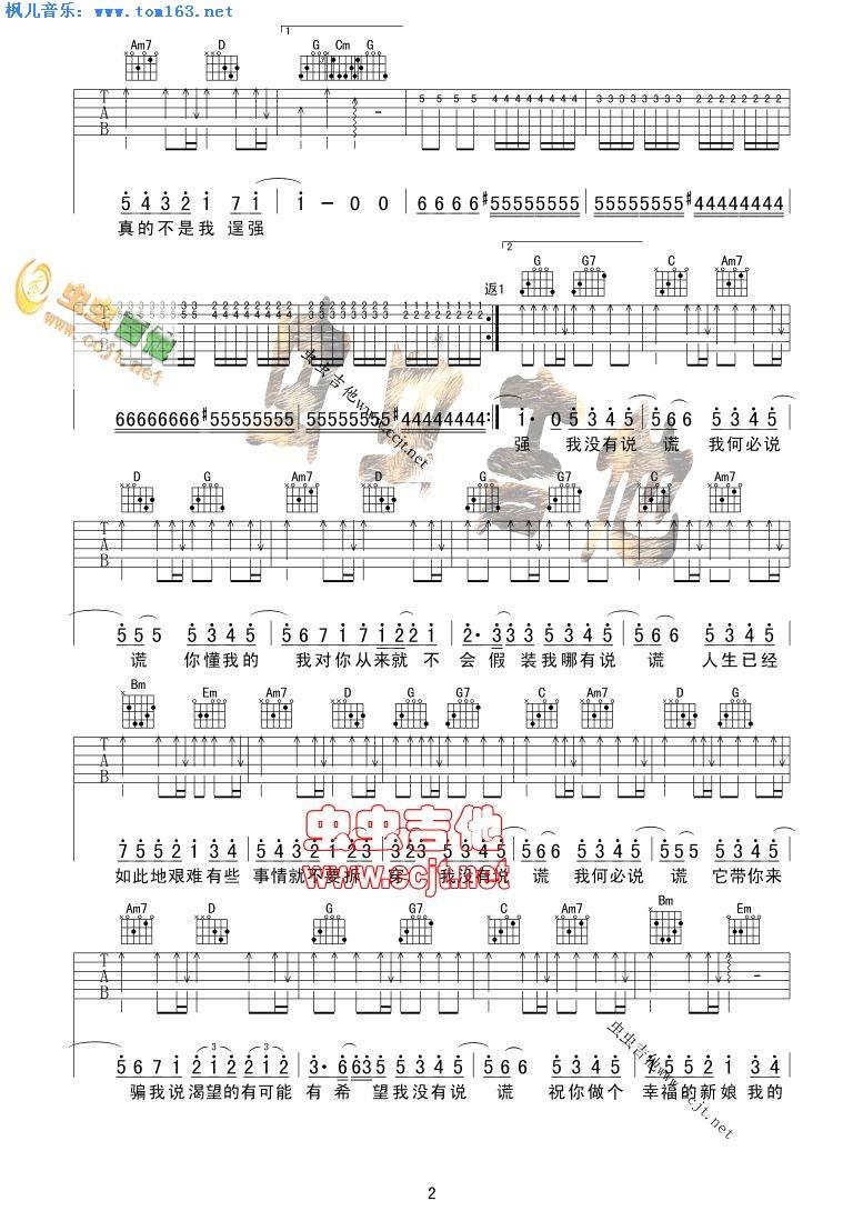 说谎 吉他谱六线谱 林宥嘉