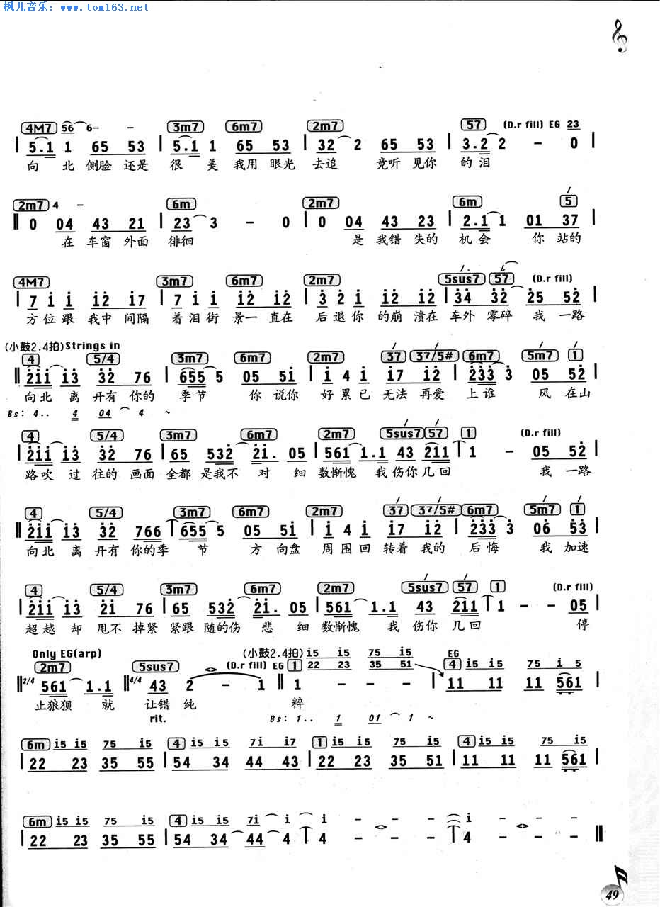 可爱的家歌曲三年级下册简谱