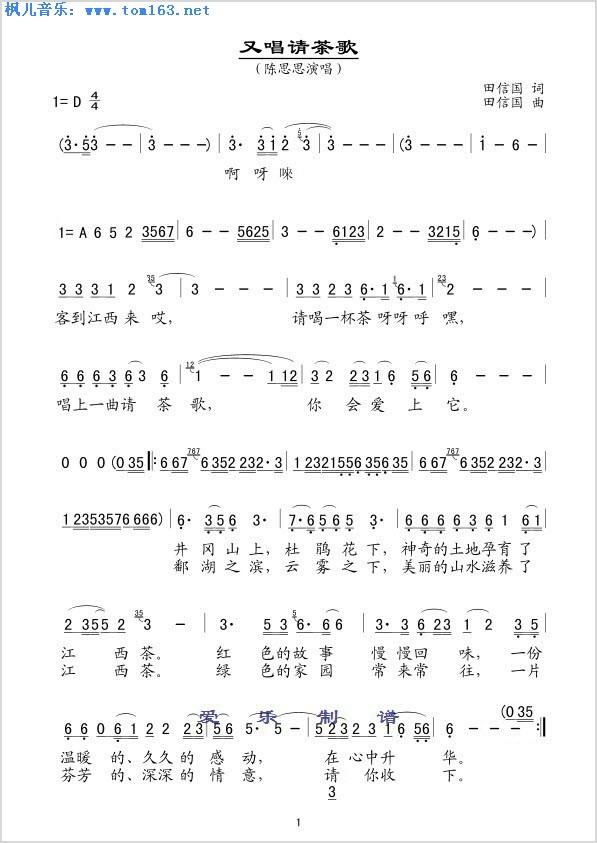 美丽的中国梦曲谱