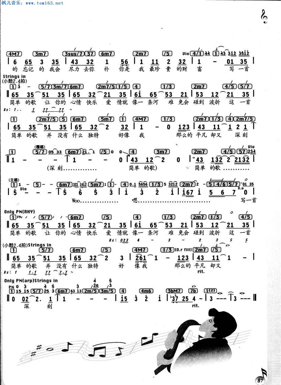 一首简单的歌 简谱 歌谱—王力宏