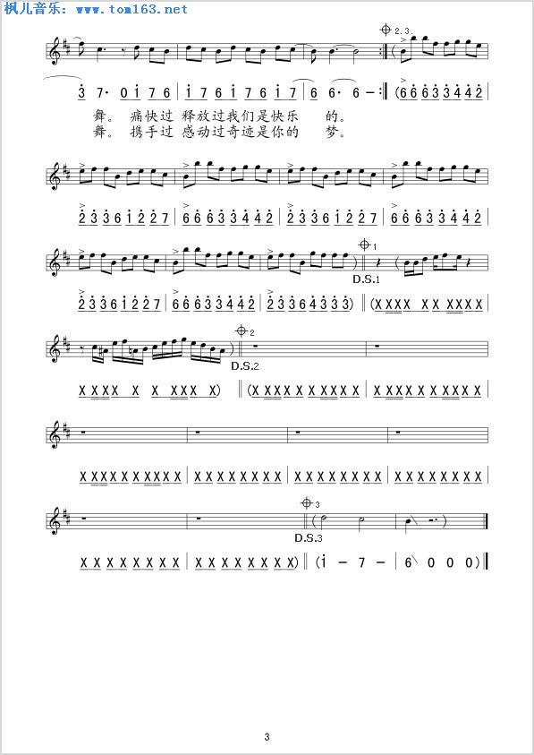 舞动奇迹 简谱 歌谱—陈翔