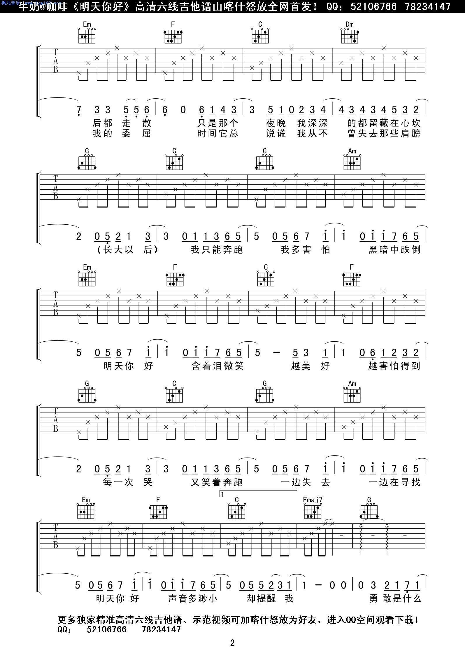 明天,你好 吉他谱 六线谱—牛奶咖啡