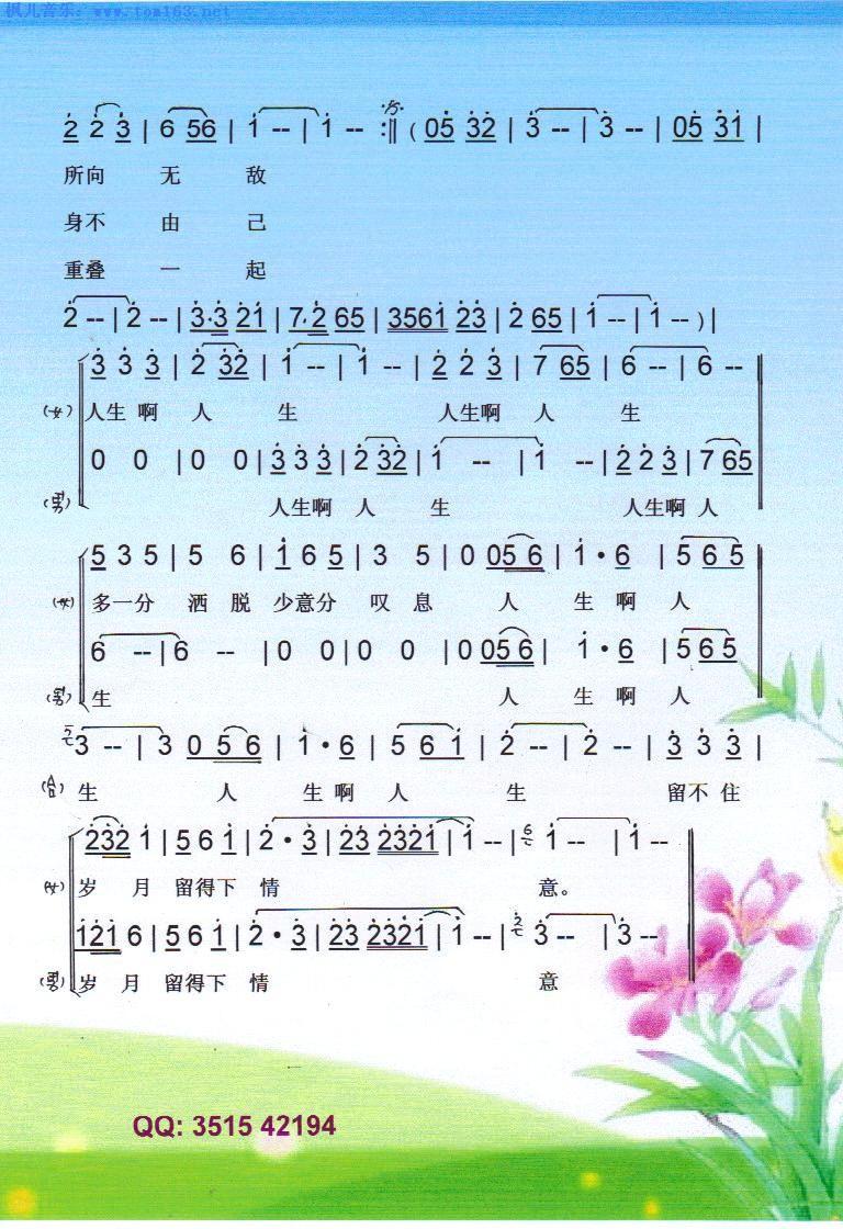 枫儿乐谱 乐谱库 流行歌曲歌谱 四字流行歌谱 >> 正文:人生之歌