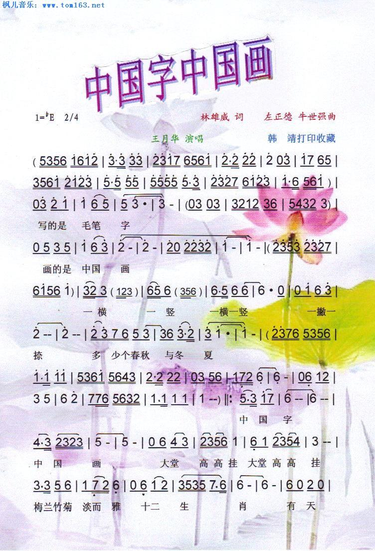 枫儿乐谱 乐谱库 流行歌曲歌谱 六字流行歌谱 >> 正文:中国字中国画