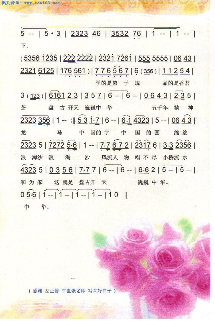 中国字中国画 简谱 歌谱—王月华(京歌)图片